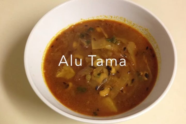 Alu Tama | Nepali Food Recipe | Anup Kitchen